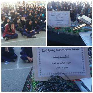 برگزاری مراسم دهه فاطمیه توسط مبلغین مدرسه